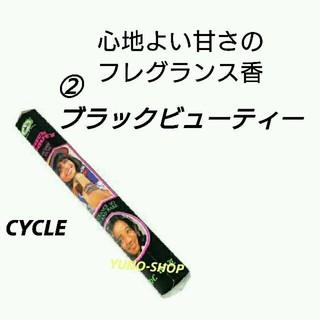 サイクル(cycle)の新品*1箱*インド香② ブラックビューティー (お香/香炉)
