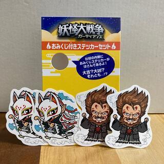 妖怪大戦争ガーディアンズ おみくじ付きステッカーセット(キャラクターグッズ)