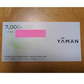 YA-MAN - ヤーマン 株主優待