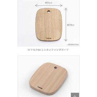 カリモクカグ(カリモク家具)のカリモク60 カッティングボード(調理道具/製菓道具)