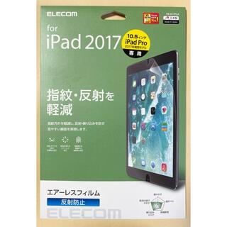エレコム(ELECOM)のエレコム iPad Pro10.5 フィルム エアーレス加工 反射防止(タブレット)