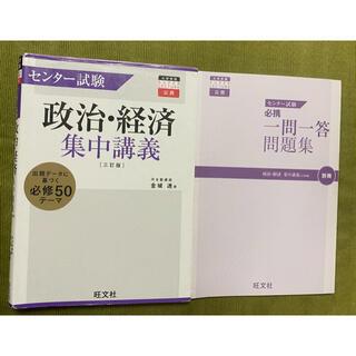 オウブンシャ(旺文社)のセンタ-試験政治・経済集中講義 3訂版(語学/参考書)