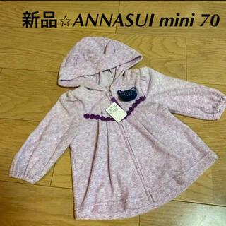 アナスイミニ(ANNA SUI mini)の新品⭐︎ANNASUI mini ネコちゃん柄パーカー 70(カーディガン)