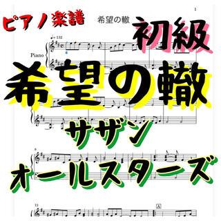 ピアノ楽譜 2曲セット 初級 希望の轍  Summer(ポピュラー)