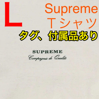 シュプリーム(Supreme)のSupreme Qualite tee シュプリーム Tシャツ Logo ロゴ(Tシャツ/カットソー(半袖/袖なし))