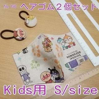 ★大特価★ No.150 ハンドメイド Kids用インナーマスク&ヘアゴム2個セ(外出用品)