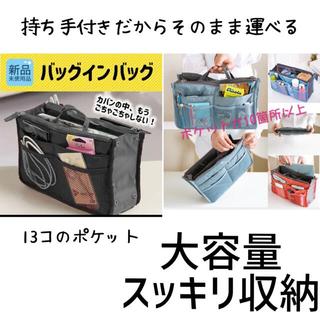 大人気のバッグインバッグ 定番 オレンジ ポーチ 小物 収納上手 インナーバッグ(ポーチ)