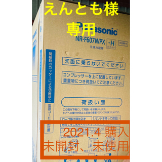 Panasonic - 値下げ⭐︎Panasonic  NR-F607WPX-H  冷蔵庫 未使用