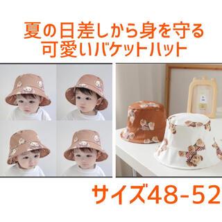 SNSで大人気 くまさん バケットハット 帽子 ベビーキッズ 韓国 48〜52(帽子)
