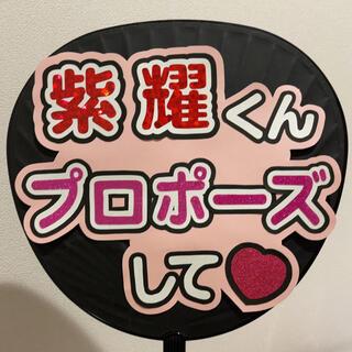 平野紫耀❤︎ファンサ❤︎団扇文字❤︎うちわ文字(アイドルグッズ)