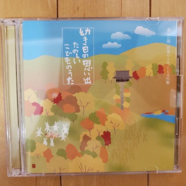 【美品、即日発送・値引可能】たのしいこどものうた(童謡)/CD2枚セット 楽器のスコア/楽譜(童謡/子どもの歌)の商品写真
