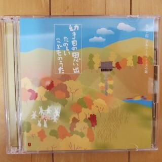 【美品、即日発送・値引可能】たのしいこどものうた(童謡)/CD2枚セット(童謡/子どもの歌)