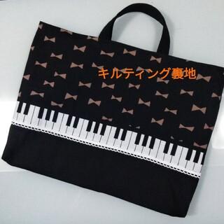 ベージュりぼん×鍵盤ピアノレッスンバッグ ハンドメイド(バッグ/レッスンバッグ)