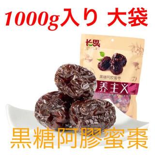 阿膠棗1kg アキョウナツメ あきょうなつめ 黒糖(フルーツ)