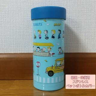スヌーピー(SNOOPY)の【新品】SNOOPY [スヌーピー] ステンレスペットボトルカバー(水筒)