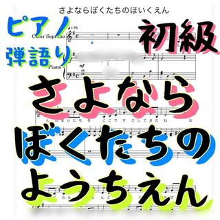 ピアノ弾語り楽譜 初級 さよならぼくたちの保育園(幼稚園)(ポピュラー)