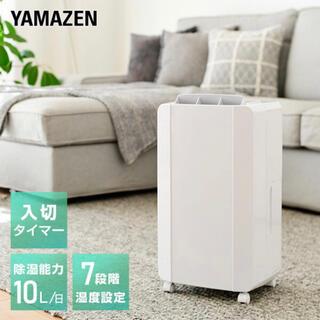 ヤマゼン(山善)の山善 除湿機 YDC-C100 YAMAZEN(加湿器/除湿機)