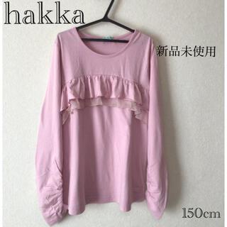 ハッカキッズ(hakka kids)の⭐︎新品未使用⭐︎hakka kids ロンT 150cm(Tシャツ/カットソー)