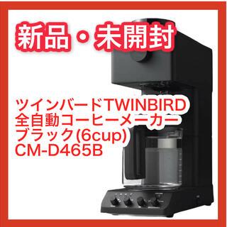 ツインバード(TWINBIRD)の【限定値下げ】ツインバード 全自動コーヒーメーカー CM-D465B(コーヒーメーカー)