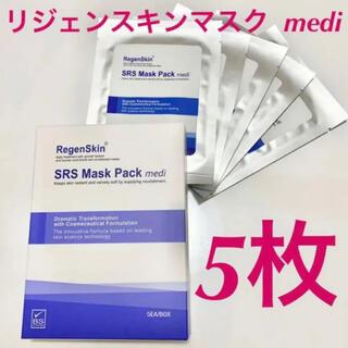 リジェンスキン SRS Mask Pack medi 5枚(パック/フェイスマスク)