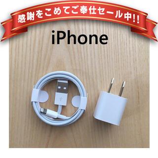 アイフォーン(iPhone)のiPhone 充電器 充電ケーブル コード lightning cable 2点(バッテリー/充電器)