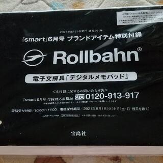 タカラジマシャ(宝島社)のスマート付録  デジタルメモパッド(タブレット)