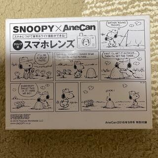 スヌーピー(SNOOPY)の未開封 スヌーピー×AneCan クリップ式 スマホレンズ(その他)