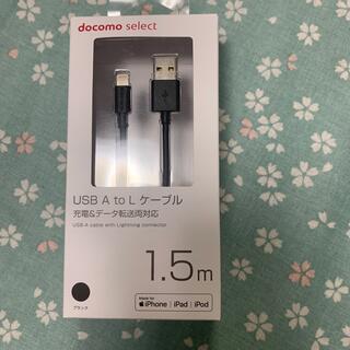 エヌティティドコモ(NTTdocomo)のdocomo  USB AtoL ケーブル 充電&データ転送両対応 1.5m(PC周辺機器)