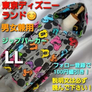 ミッキーマウス(ミッキーマウス)の★552★東京ディズニーランド★ミッキージップパーカー★LL★男女兼用★(パーカー)