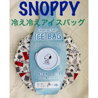 スヌーピー(SNOOPY)のスヌーピー アイスバック 氷のう 熱中症 氷嚢 新品(その他)
