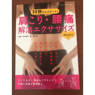 ガッケン(学研)の10秒からスタ-ト!肩こり・腰痛解消エクササイズ(エクササイズ用品)