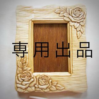 木彫り薔薇フォトフレーム 専用出品(インテリア雑貨)