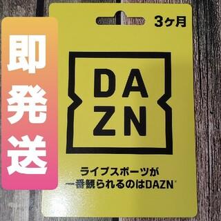 【即発送】DAZN ダゾーン 3ヵ月(その他)