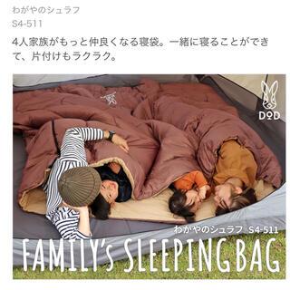ドッペルギャンガー(DOPPELGANGER)のDOD わがやのシュラフ(寝袋/寝具)