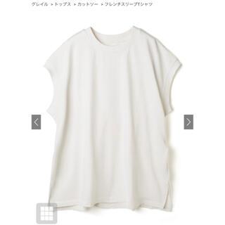 グレイル(GRL)のGRL フレンチスリーブTシャツ[ze588] オフホワイト(Tシャツ/カットソー(半袖/袖なし))
