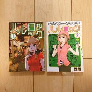 コウダンシャ(講談社)のハルロック 1・2巻 セット(青年漫画)