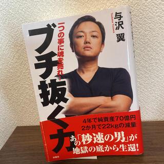 ブチ抜く力 与沢翼 本 ビジネス本(ビジネス/経済)