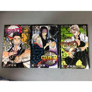 シュウエイシャ(集英社)の鬼滅の刃 15、16、17巻 コミックス(少年漫画)