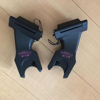 マキシコシ(Maxi-Cosi)のマキシコシアダプター(ベビーカー用アクセサリー)