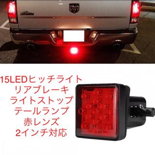 LEDヒッチメンバー用ランプ・カバー(車外アクセサリ)