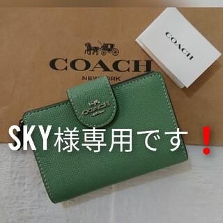 コーチ(COACH)のSKY様専用です❗(その他)