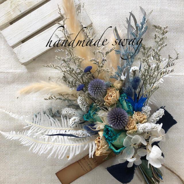 ♡No.536 blue*white スワッグブーケ♡ ハンドメイドのフラワー/ガーデン(ドライフラワー)の商品写真