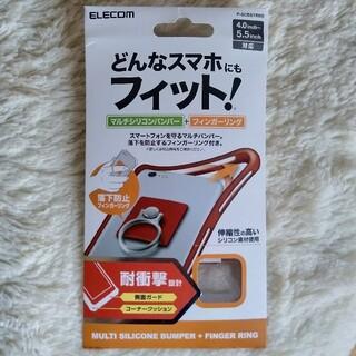 エレコム(ELECOM)のマルチシリコンバンパー エレコム Sサイズ用 スマホ 枠 保護 iPhoneSE(モバイルケース/カバー)