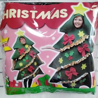 クリスマスツリーコスチューム(衣装)