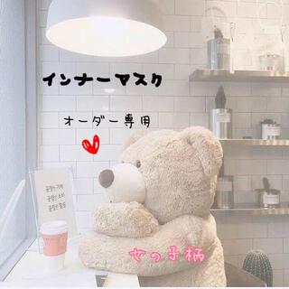 インナーマスク♡オーダー専用ページ女の子(外出用品)