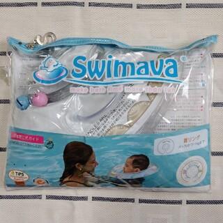 Swimava(お風呂のおもちゃ)