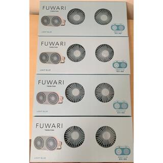 ヤマゼン(山善)の★即購入OK★新品4台セット FUWARI YTT-C50 フワリ ツインファン(扇風機)