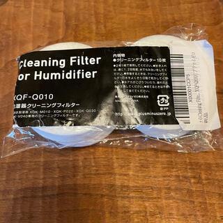 プラスマイナスゼロ(±0)のプラスマイナスゼロ +-0 加湿器 フィルター 13枚 XQF-Q010(加湿器/除湿機)