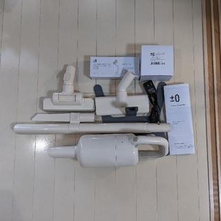 プラスマイナスゼロ(±0)の±0コードレス掃除機 XJC-B021(掃除機)