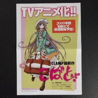 カドカワショテン(角川書店)のCLAMP こばと。 チラシ(印刷物)